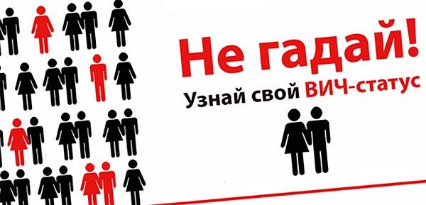 вич, ВИЧ-инфекция, Лидия Скляр, СПИД