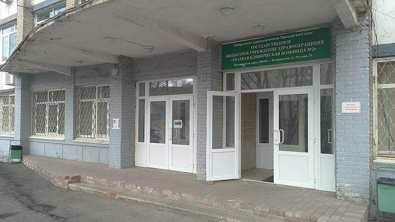 гинекологические клиники в рыбацком