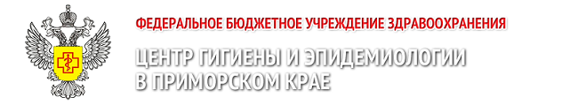 вакцинация, горячая линия, иммунизация, прививки, Роспотребнадзор, Центр гигиены и эпидемиологии в Приморском крае