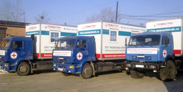мобильные клиники
