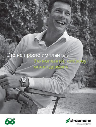 импланты Straumann, Роман Дубровский, Стоматология Приморья, Стоматология Сона