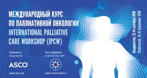 Андрей Денеж, паллиативная помощь, ПКОД, Приморский краевой онкологический диспансер