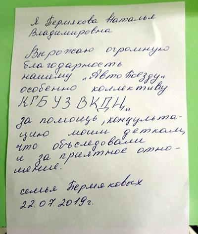 «Здоровье», Анжела Кабиева, ВКДЦ, Владивостокский клинико-диагностический центр, Лилия Доронина, медицинский автопоезд, Ольгинская ЦРБ, передвижная поликлиника, поезда здоровья