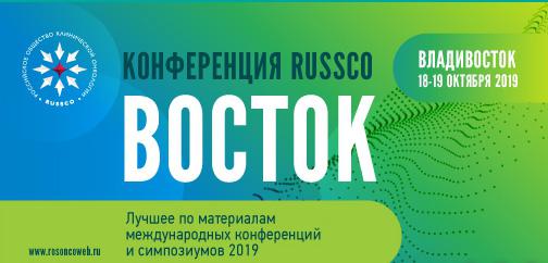ПКОД, Приморский краевой онкологический диспансер, конференция