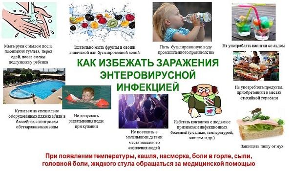 Ольга Романова, ЦГиЭ, Центр гигиены и эпидемиологии в Приморском крае, энтеровирусные инфекции