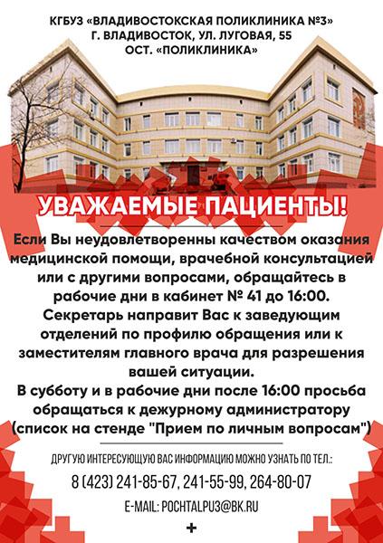 Вадим Олейник, Владивостокская поликлиника №3, Галина Галкина, Ирина Кашкель