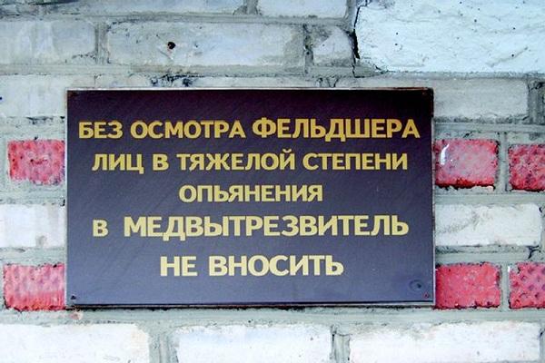 вытрезвители, Евгений Брюн
