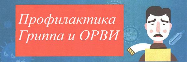 вакцинация, горячая линия, иммунизация, прививки, Роспотребнадзор, ЦГиЭ, Центр гигиены и эпидемиологии в Приморском крае