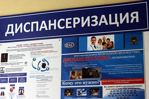 Владивостокская поликлиника №1, диспансеризация, Ольга Перова