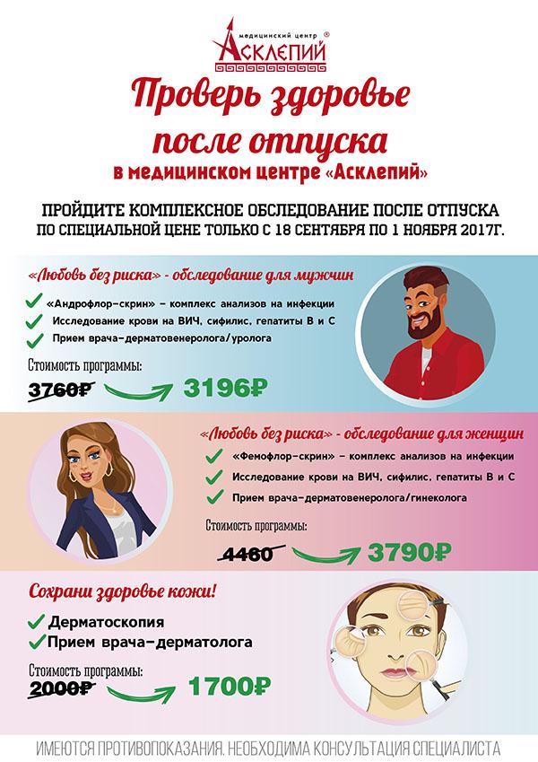 МЦ Асклепий, Юлия Корженко