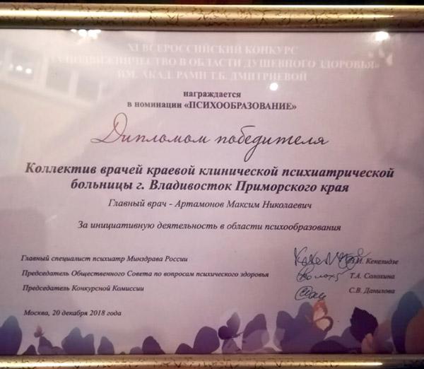 Краевая клиническая психиатрическая больница, Максим Артамонов, Психиатрия и наркология