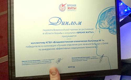 владивостокская клиническая больница №1, УДАР