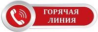 горячая линия, Роспотребнадзор, ЦГиЭ, Центр гигиены и эпидемиологии в Приморском крае