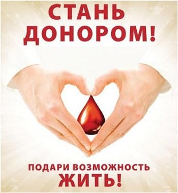 Донорство, доноры, Краевая станция переливания крови, КСПК, Ольга Горева, Служба крови