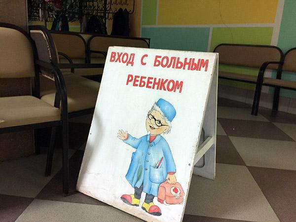 Владивостокская детская поликлиника №3, Наталья Войтышина