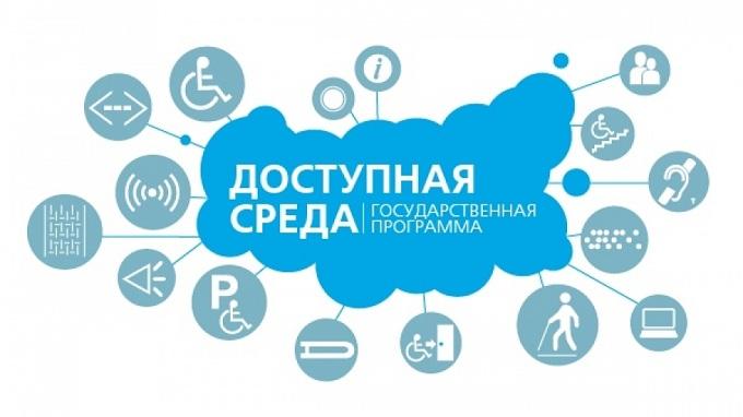 доступная среда, Конвенция о правах инвалидов