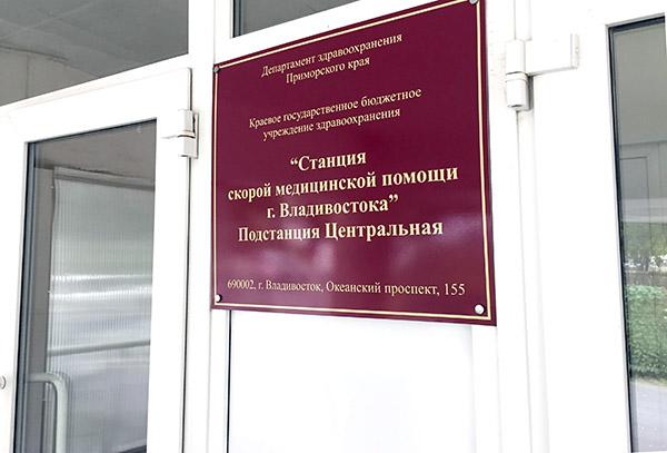 Олег Сорокин, Станция скорой медицинской помощи г. Владивостока