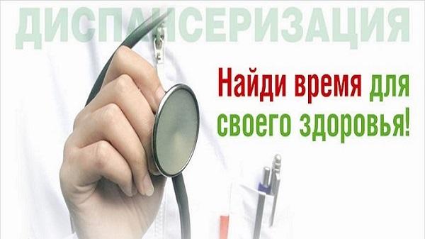 диспансеризация, медосмотр, онкология, паллиативная помощь, профосмотр, рак, татьяна голикова