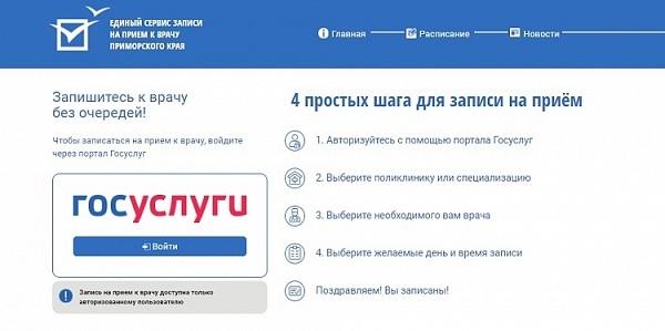 Мария Волкова, МИАЦ, Приморский краевой медицинский информационно-аналитический центр