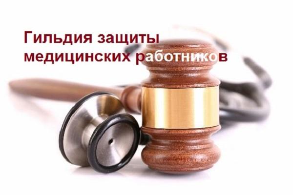 Гильдия защиты медицинских работников