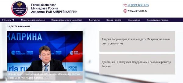 Андрей Каприн, онкология