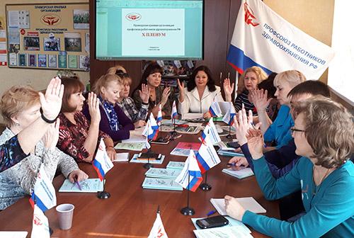 Ирина Лизенко, Приморская краевая организация профсоюза работников здравоохранения