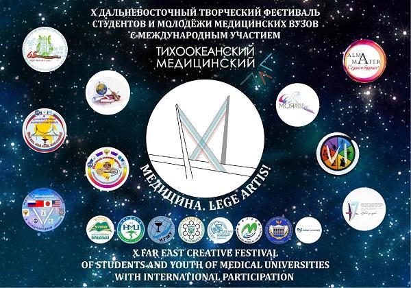 Валентин Шуматов, Ирина Черная, ТГМУ, фестиваль студентов