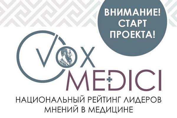 Vox Medici, рейтинг врачей