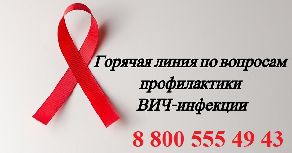 вич, ВИЧ-инфекция, горячая линия, Роспотребнадзор, СПИД, ЦГиЭ, Центр гигиены и эпидемиологии в Приморском крае