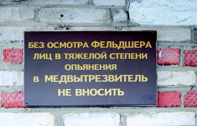 алкоголизм, медицинские вытрезвители, Николай Говорин, социальные приюты