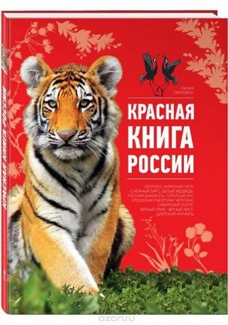 браконьерство, ветеринария, защита животных, Красная книга