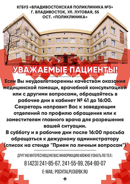 Вадим Олейник, Владивостокская поликлиника №3, Людмила Безрукова