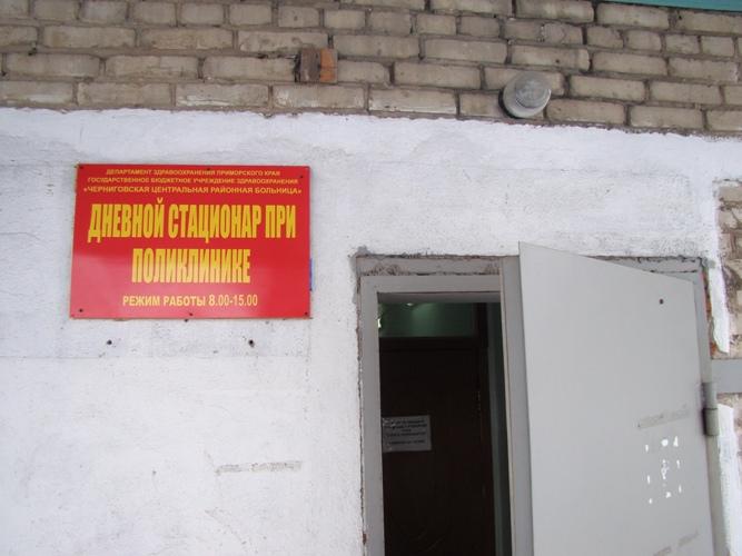 Светлана Козлова, Черниговская ЦРБ