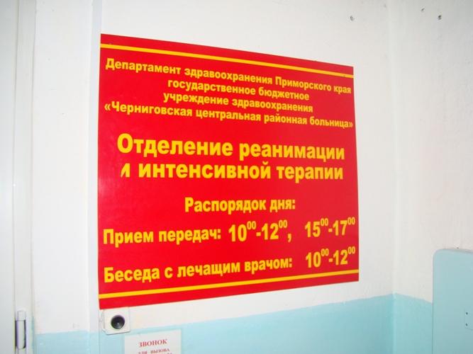 Олег Быков, Павел Литвиненко, Черниговская ЦРБ, Эдуард Касьяненко