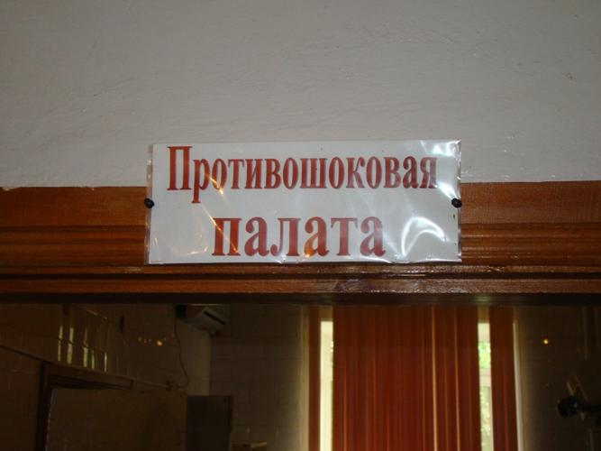 Владимир Иванов, Михайловская ЦРБ