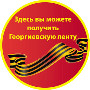 Каждый житель и гость Владивостока сможет получить символ праздника – георгиевскую ленту - в одной  из 20 аптек торговой сети
