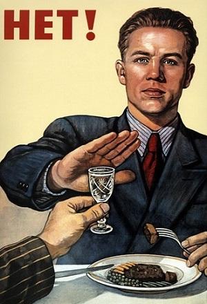 алкоголизм, борьба с бытовым пьянством, смертность