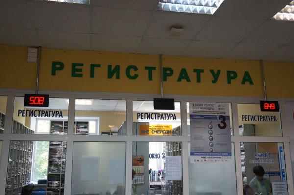 Владивостокская поликлиника №1, Ольга Перова