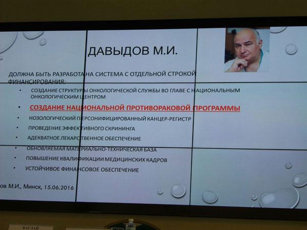 Людмила Гурина, Михаил Давыдов, Приморский краевой онкологический диспансер