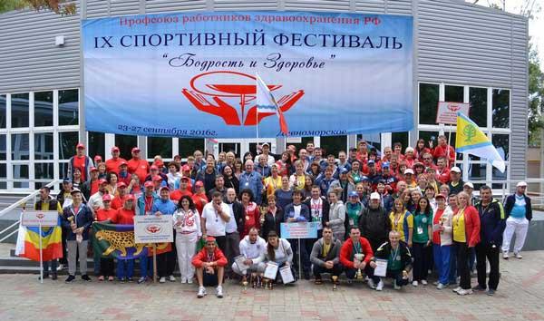 Приморская краевая организация профсоюза работников здравоохранения