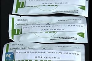 Китайские ученые разработали тест, позволяющий выявить коронавирус за 15 минут